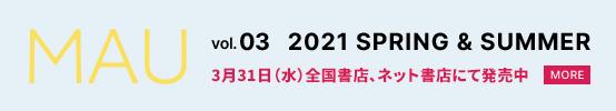 MAU(マウ)